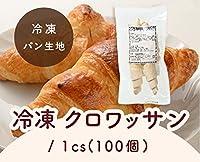 冷凍クロワッサン / 1cs(100個) TOMIZ/cuoca(富澤商店)
