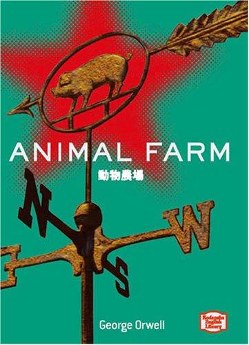 動物農場- Animal Farm【講談社英語文庫】