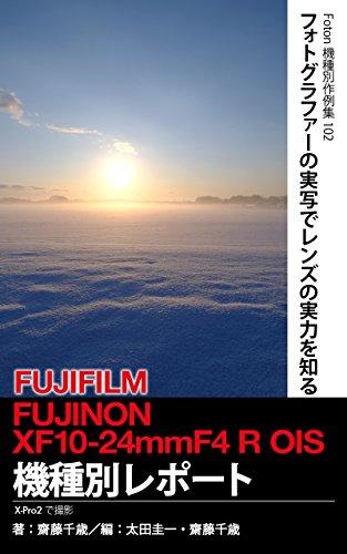 Foton Photo collection samples 102 FUJIFILM FUJINON XF10-24mmF4 R OIS Report: Capture X-Pro2 (Japanese Edition)