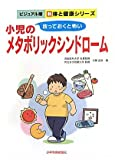 小児のメタボリックシンドローム―放っておくと怖い (ビジュアル版新 体と健康シリーズ)