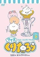 アイスくりたろう Vol.2 [DVD]