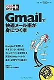 できるポケット+ Gmailで快適メール術が身につく本