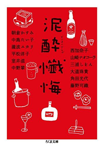 泥酔懺悔 (ちくま文庫)