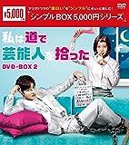 私は道で芸能人を拾った DVD-BOX2<シンプルBOX 5,000円シリーズ>[DVD]