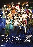 演劇女子部「ファラオの墓 ~蛇王・スネフェル~」[DVD]