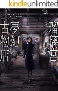 瑠璃宮夢幻古物店 2巻 表紙画像