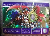 ガンダム カードダス SD 受注締切2020年8月21日 最新作 キングⅡ他 3枚