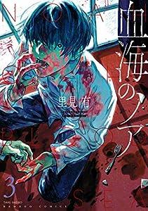 血海のノア (3) (バンブーコミックス)