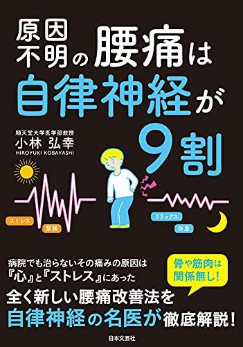 原因不明の腰痛は自律神経が9割