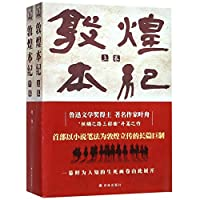 Chronicle in Dunhuang (2 Volumes) (Chinese Edition)