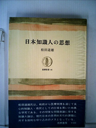 日本知識人の思想 (1965年) (筑摩叢書)
