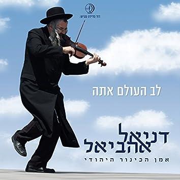 Lev Haolam Ata