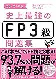 史上最強のFP3級問題集 20-21年版 (史上最強のFPシリーズ)