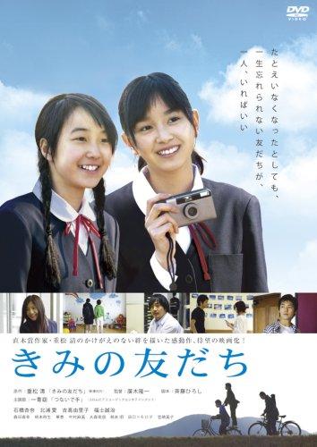 きみの友だち [DVD]
