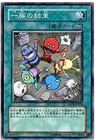 遊戯王OCG 一族の結束 ノーマル ANPR-JP054