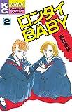ロンタイBABY(2) (Kissコミックス)