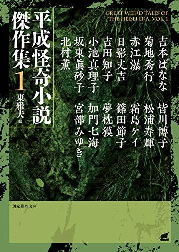 平成怪奇小説傑作集1 (創元推理文庫)