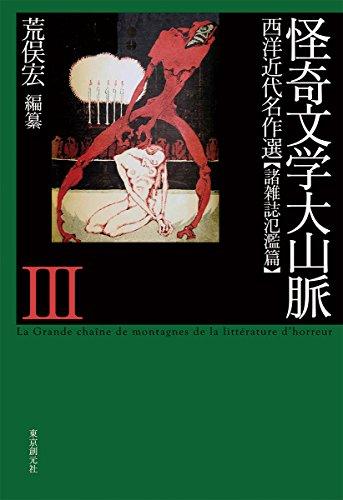 怪奇文学大山脈(3)  (西洋近代名作選 諸雑誌氾濫篇)