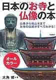 日本のお寺と仏像の本: 仏像から枯山水まで お寺の伝統がすべてわかる!