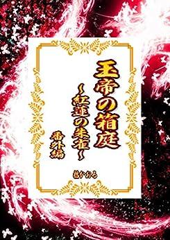 [橘かおる]の玉帝の箱庭~紅蓮の朱雀~番外編 玉帝の箱庭シリーズ (ボーイズラブ)