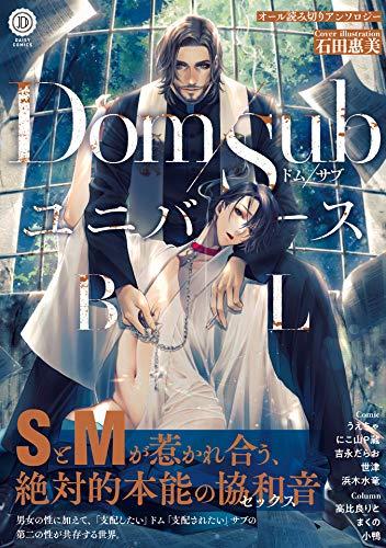 Dom/SubユニバースBL【特典付き】 (デイジーコミックス(英和出版社))