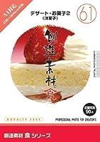 創造素材 食(61) デザート・お菓子2(洋菓子)