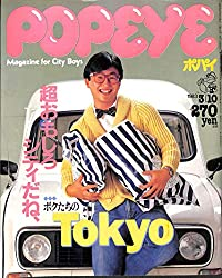 POPEYE (ポパイ) 1983年3月10日号 超おもしろシティだね、ボクたちのTokyo
