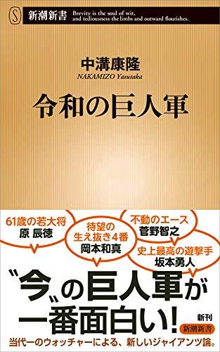 令和の巨人軍 (新潮新書)