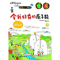 The happiest science book Energy Big Secret 02: I am curious about atomic energy(Chinese Edition)