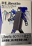 新Librettoスーパーブック
