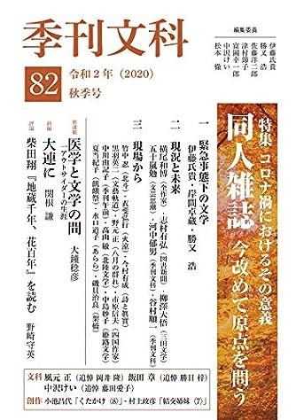 季刊文科82号 特集・同人雑誌 今改めて原点を問う