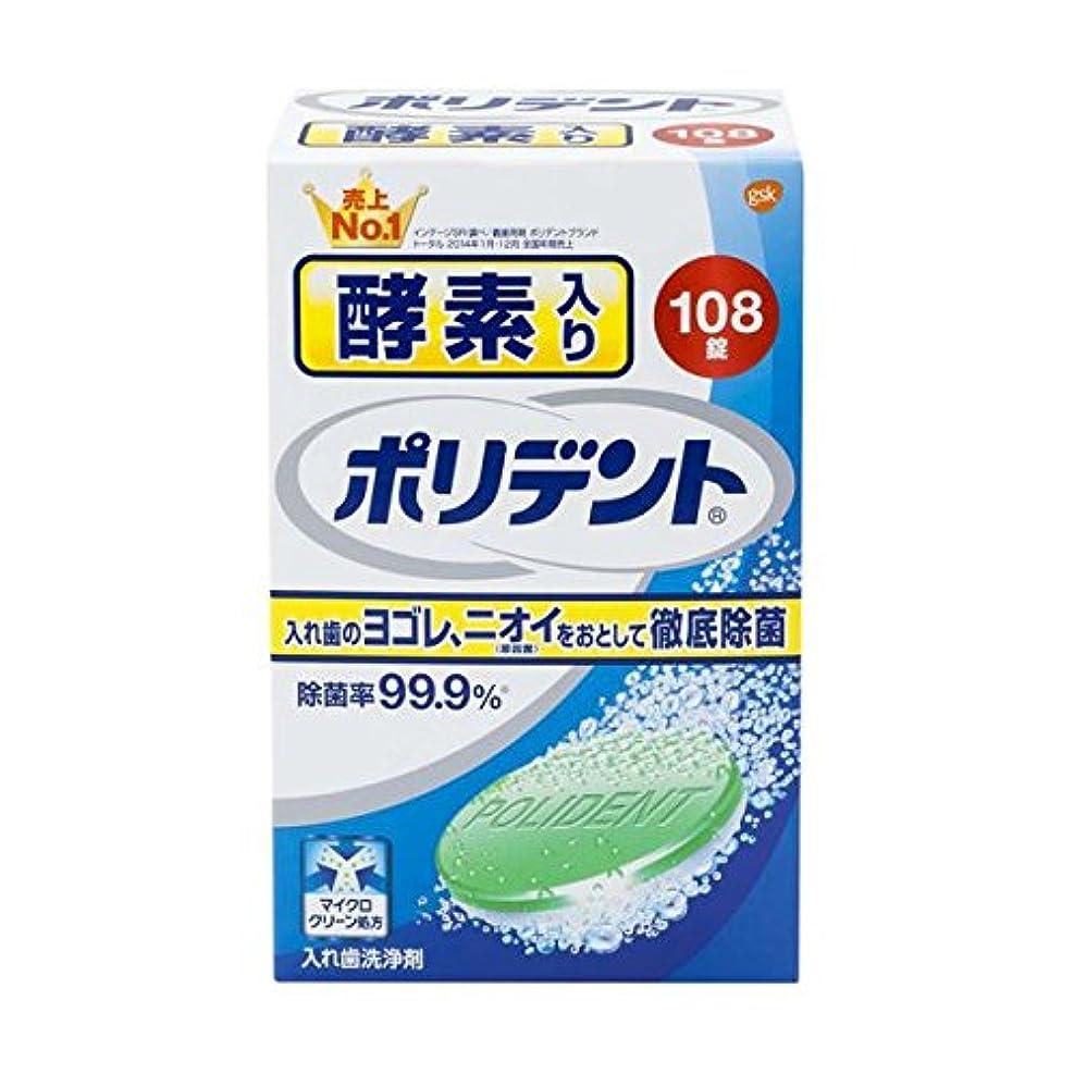 普及ガラガラ命令的【お徳用 3 セット】 酵素入りポリデント 108錠×3セット