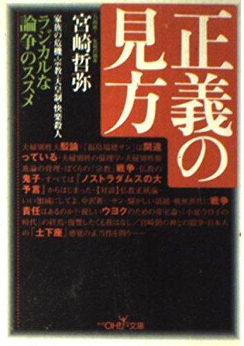 正義の見方 (新潮OH!文庫)