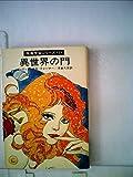 異世界の門―階層宇宙シリーズ〈2〉 (ハヤカワ文庫SF)