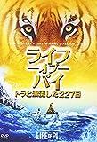 ライフ・オブ・パイ/トラと漂流した227日[DVD]