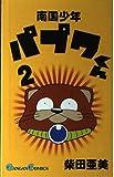 南国少年パプワくん 2 (ガンガンコミックス)
