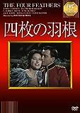 四枚の羽根[DVD]