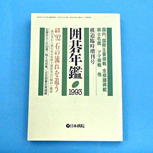 囲碁年鑑1993年版(中古)
