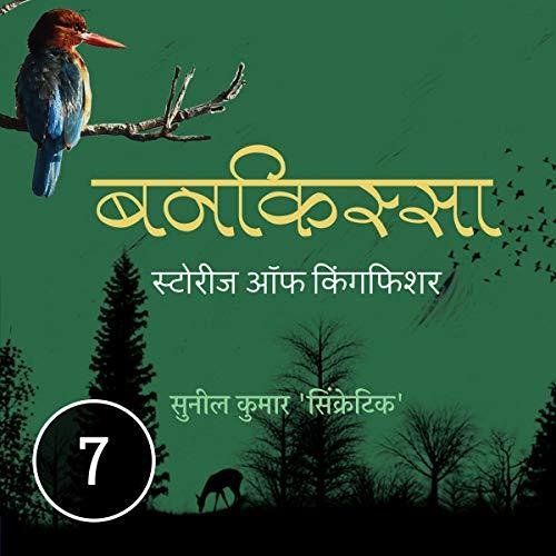 Annunaad cover art