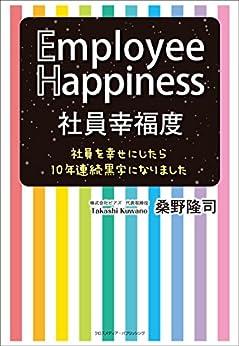 [桑野 隆司]の社員幸福度 Employee Happiness