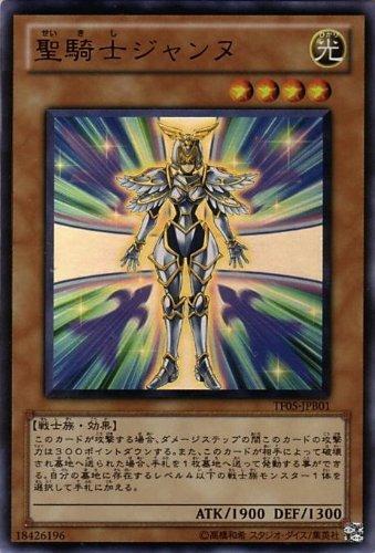 遊戯王 聖騎士ジャンヌ 【ウルトラ】 TF05-JPB01