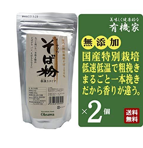 無添加 国産特別栽培 そば粉 (粗挽き)300g×2個 ★送料無料 レターパック青 ★ 国産特別栽培そば100%・ 豊かな香り