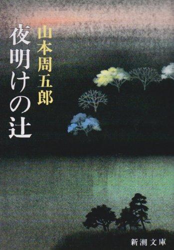 夜明けの辻 (新潮文庫)