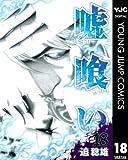 嘘喰い 18 (ヤングジャンプコミックスDIGITAL)