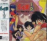 らんま1/2電子遊戯音楽集