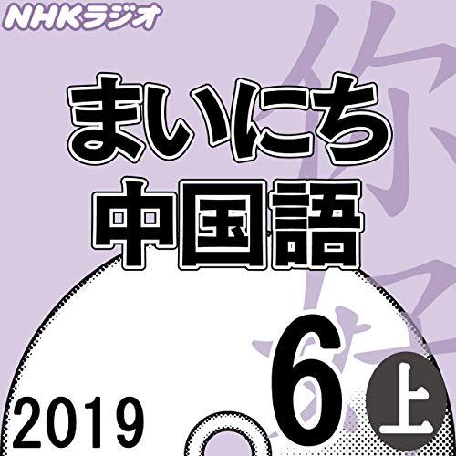『NHK まいにち中国語 2019年6月号 上』のカバーアート