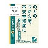 【第2類医薬品】「クラシエ」漢方半夏厚朴湯エキス顆粒 24包