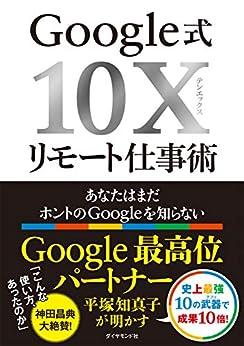 [平塚 知真子]のGoogle式10Xリモート仕事術――あなたはまだホントのGoogleを知らない