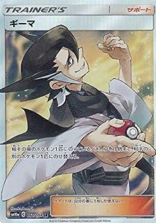 ポケモンカードゲーム SM10a 061/054 ギーマ サポート (SR スーパーレア) 強化拡張パック ジージーエンド