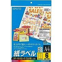 コクヨ カラーレーザー&カラーコピー用 紙ラベル A4 6面 20枚 LBP-F7166-20N 【まとめ買い3冊セット】